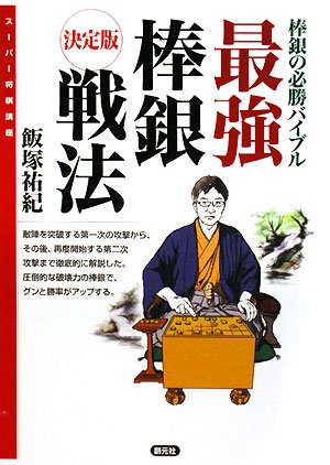 9784422751122: Saikyō bōgin senpō