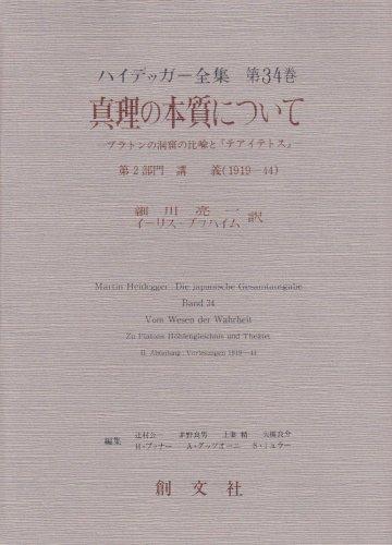 """HaidetugaÌ"""" zenshuÌ"""". 34, Shinri no honshitsu ni tsuite: Martin Heidegger; ..."""
