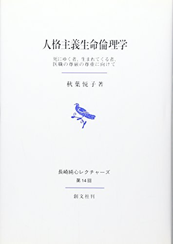 9784423301333: Jinkaku shugi seimei rinrigaku : Shiniyuku mono umarete kuru mono ishoku no songen no soncho ni mukete.