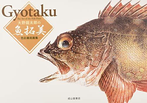 9784425886418: Ōno ryūtarō no gyotakubi : shikisai bijutsu gashū