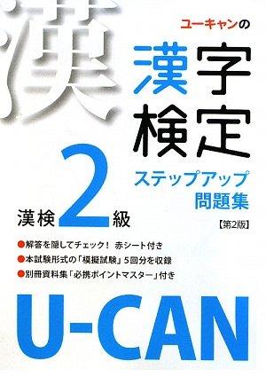 U-CAN Kanji Test second grade step up