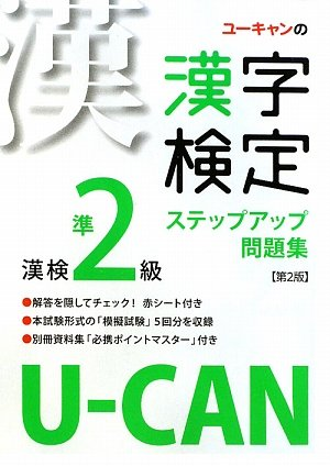U-CAN Kanji test quasi-secondary step up collection