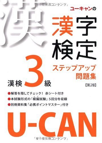 U-CAN Kanji test tertiary step up collection