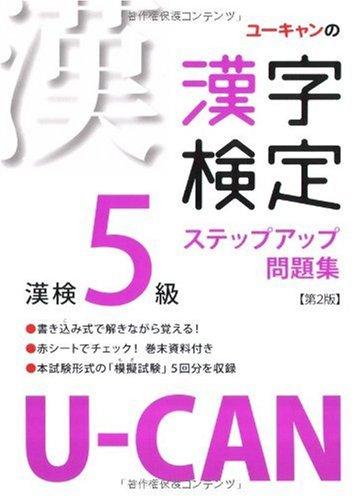 U-CAN Kanji test class 5 step up