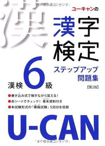 U-CAN Kanji test 6 grade step up