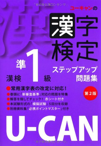 U-CAN Kanji test quasi-primary step up collection