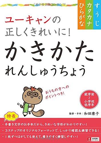 Yukyan no tadashiku kirei ni kakikata renshucho: Yasuko Wada