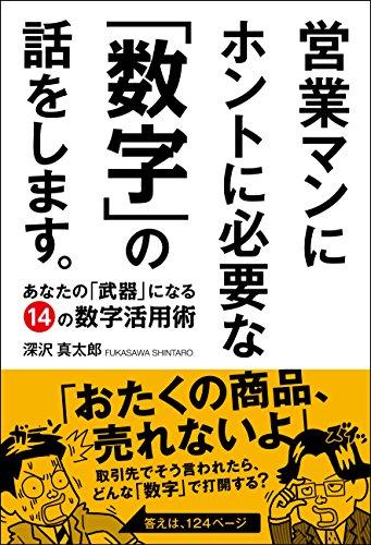 9784426606862: Eigyoman ni honto ni hitsuyo na suji no hanashi o shimasu : Anata no buki ni naru juyon no suji katsuyojutsu.