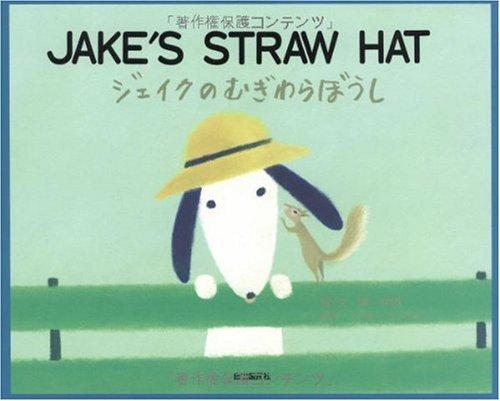 Jake's Straw Hat: Shomei Yoh
