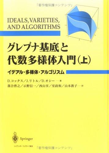 9784431708230: Gurebuna kitei to daisū tayōtai nyūmon : idearu, tayōtai, arugorizumu