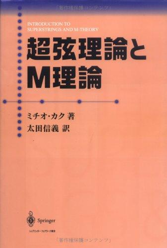 9784431708674: Chōgen riron to emu riron.
