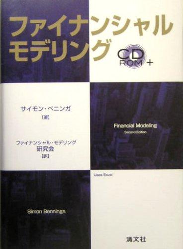 9784433249243: Fainansharu Moderingu