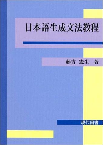 9784434042935: 日本語生成文法教程