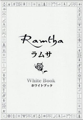9784434049767: ラムサ―ホワイトブック