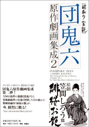 9784434066887: 団鬼六原作劇画集成 (第2弾) (昭和の官能)