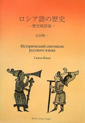 9784434102509: Roshiago no rekishi : Rekishi tōgoron
