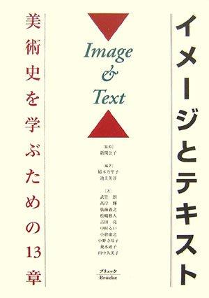ime-jitotekisuto-bijutsushiwomanabutameno13sho [Tankobon Hardcover] [Apr 01, 2007] mariko, inamoto;...