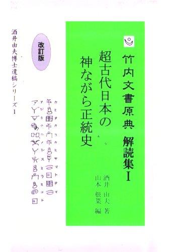 Takeuchi document original text deciphering collection I