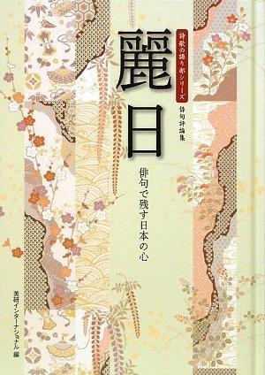 Reijitsu : haiku de nokosu nihon no kokoro: Biken intaÃŒ