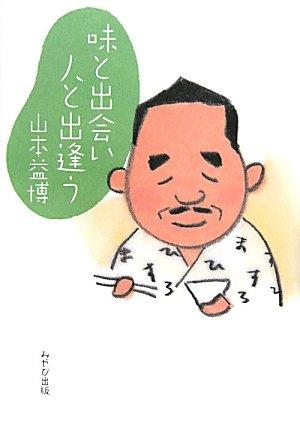 9784434143489: Aji to deai hito to deau