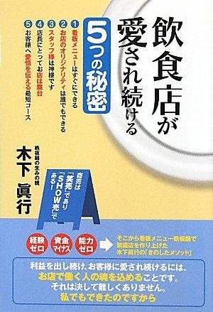9784434145742: Inshokuten ga aisaretsuzukeru 5tsu no himitsu : ShoÌ
