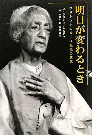 9784434147074: Asu ga kawaru toki : Kurishunamuruti saigo no kōwa