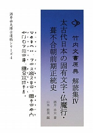 Takeuchi document original text deciphering Collection Archean