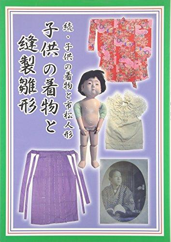 9784434152924: 子供の着物と縫製雛形 続・子供の着物と市松人形