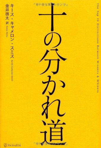 9784434177699: Ju no wakaremichi.