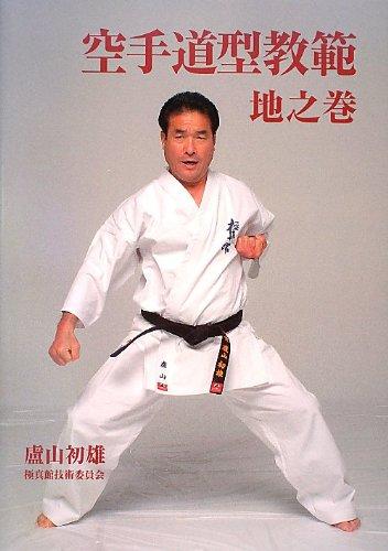 9784434177828: Karatedo kata kyohan. Chi no maki.