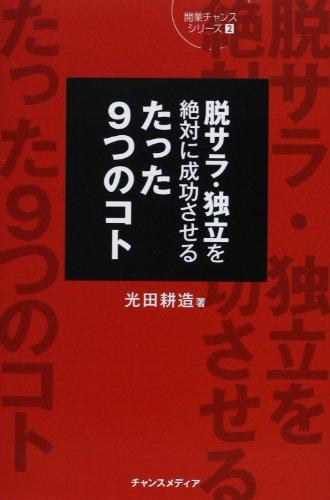 9784434182020: Datsusara dokuritsu o zettai ni seiko saseru tatta kokonotsu no koto.