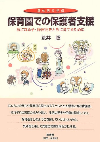9784434182570: Gutairei de manabu hoikuen deno hogosha shien : ki ni naru ko shōgaiji o tomo ni sodateru tame ni
