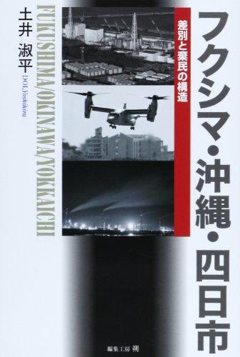 9784434186769: Fukushima okinawa yokkaichi : sabetsu to kimin no kōzō