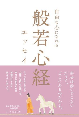9784434188206: Hannyashingyō essei : jiyū na kokoro ni nareru