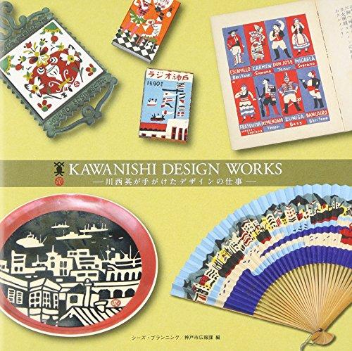 9784434190667: KAWANISHI DESIGN WORKS : kawanishi hide ga tegaketa dezain no shigoto