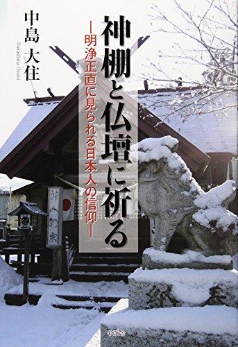 9784434193149: Kamidana to butsudan ni inoru : meijō seichoku ni mirareru nihonjin no shinkō