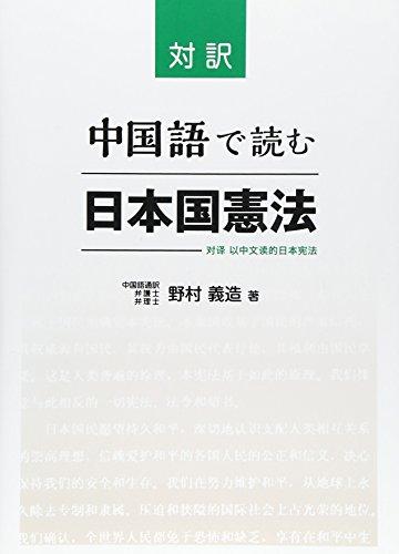 9784434193842: 対訳 中国語で読む日本国憲法