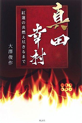 Sanada yukimura : Guren no hono moetsukiru: Shunsaku Oosawa