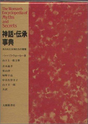 shinwa denshojiten-shitsuwaretamegamitachinofukken [Jun 01, 1988] wo-ka-,ba-bara; shuichiro, ...