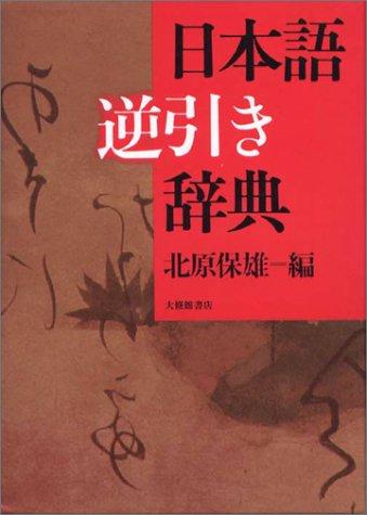 9784469021042: Nihongo gyakubiki jiten