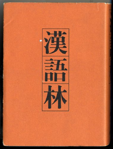 9784469031164: Kangorin (Japanese Edition)