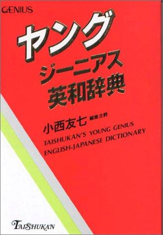 9784469041071: Taishukan Young Genius English-Japanese Dictionary [Japanese Edition]