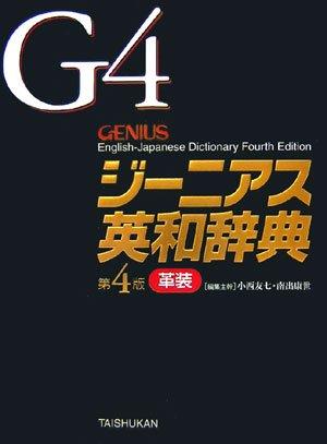 9784469041712: ジーニアス英和辞典 第4版 革装