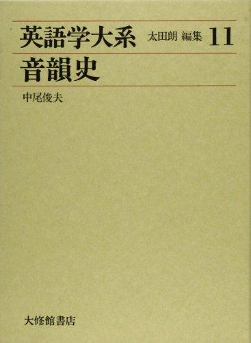 egogakutaike dai11kan oninshi [Tankobon Hardcover] [May 01, 1985] nakao toshio: nakao toshio