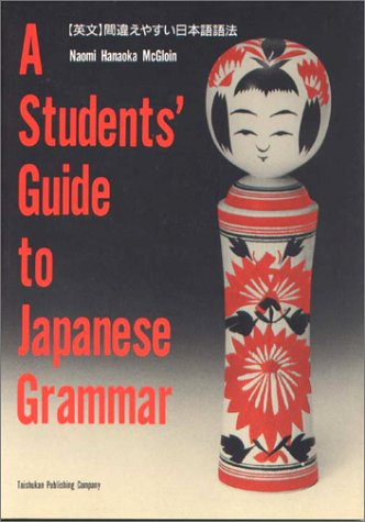 9784469220650: Student's Guide to Japanese Grammar