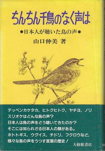 9784469220674: Chinchin chidori no naku koe wa: Nihonjin ga kiita tori no koe (Japanese Edition)