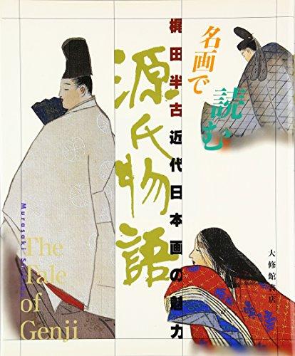 9784469221244: Meiga de yomu Genji monogatari : Kajita Hanko, kindai nihonga no miryoku