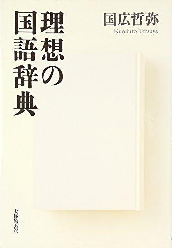 Riso no kokugo jiten (Japanese Edition): Tetsuya Kunihiro