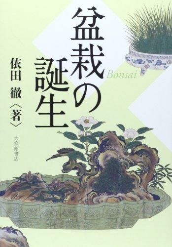 9784469222364: Bonsai no tanjoÌ