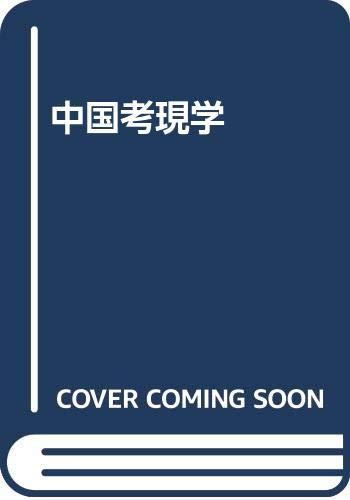 9784469230819: Chugoku kogengaku (Japanese Edition)